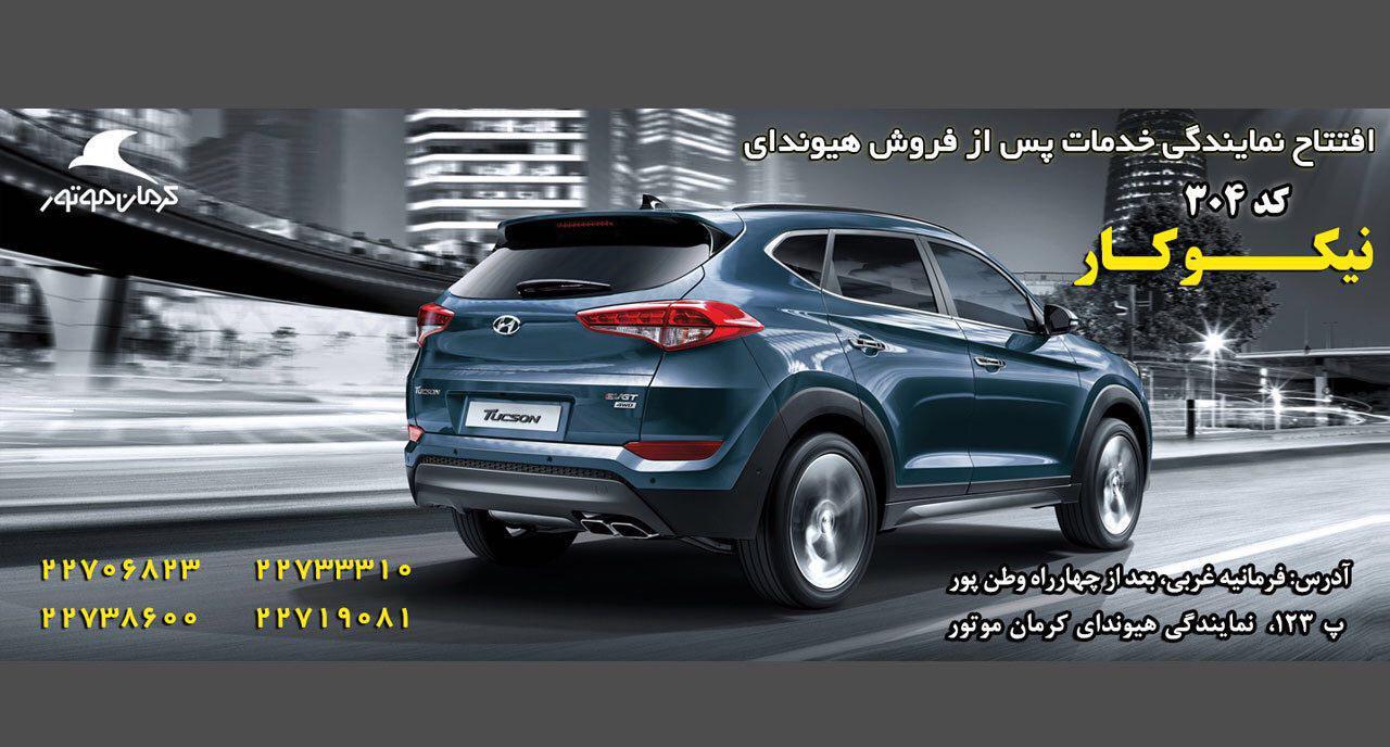 محصولات کرمان موتور نیکوکار