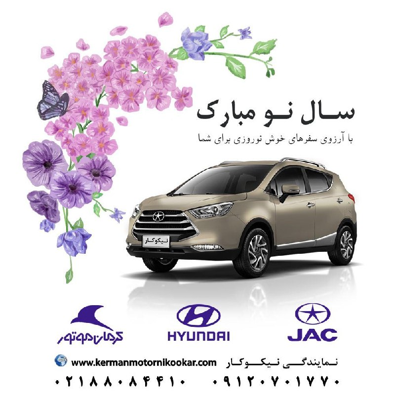 سال نو مبارک- کرمان موتور نیکوکار