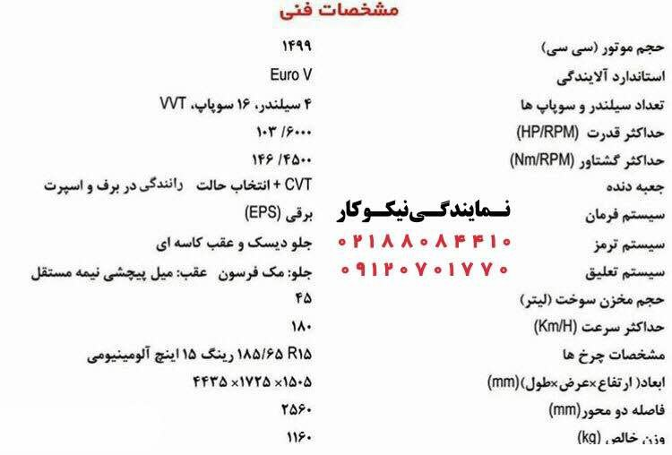 جک جی4 کرمان موتور