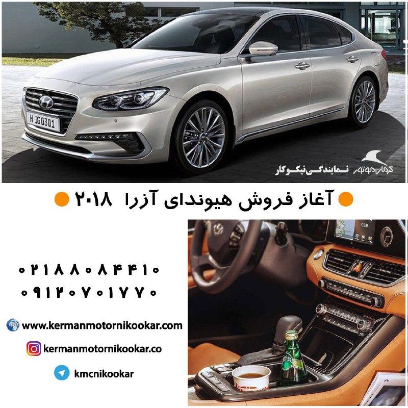 فروش هیوندای آزرا کرمان موتور