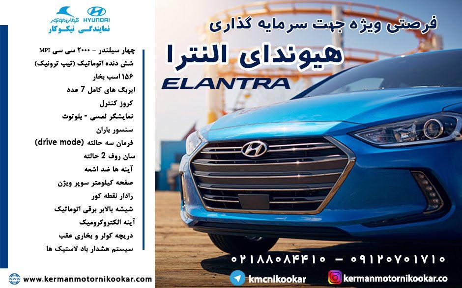 خرید هیوندای النترا کرمان موتور