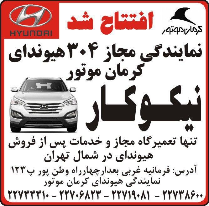 افتتاح شعبه جدید خدمات پس از فروش هیوندای کرمان موتور