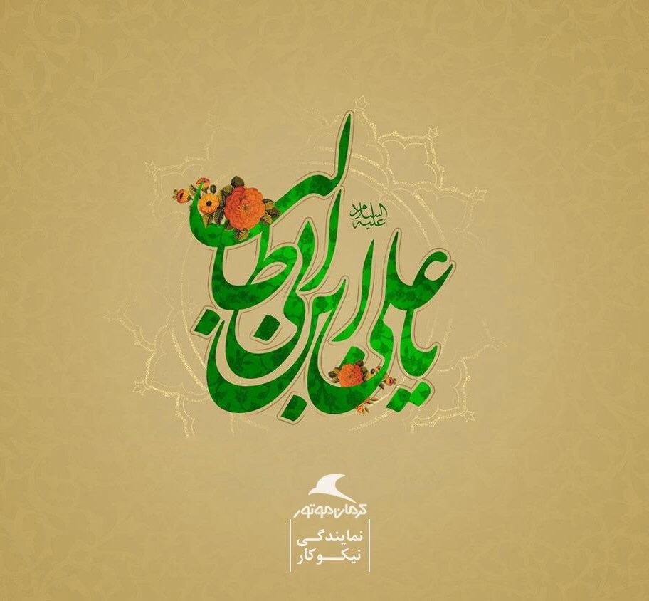 تبریک روز پدر و ولادت حضرت علی (ع) نمایندگی کرمان موتور نیکوکار