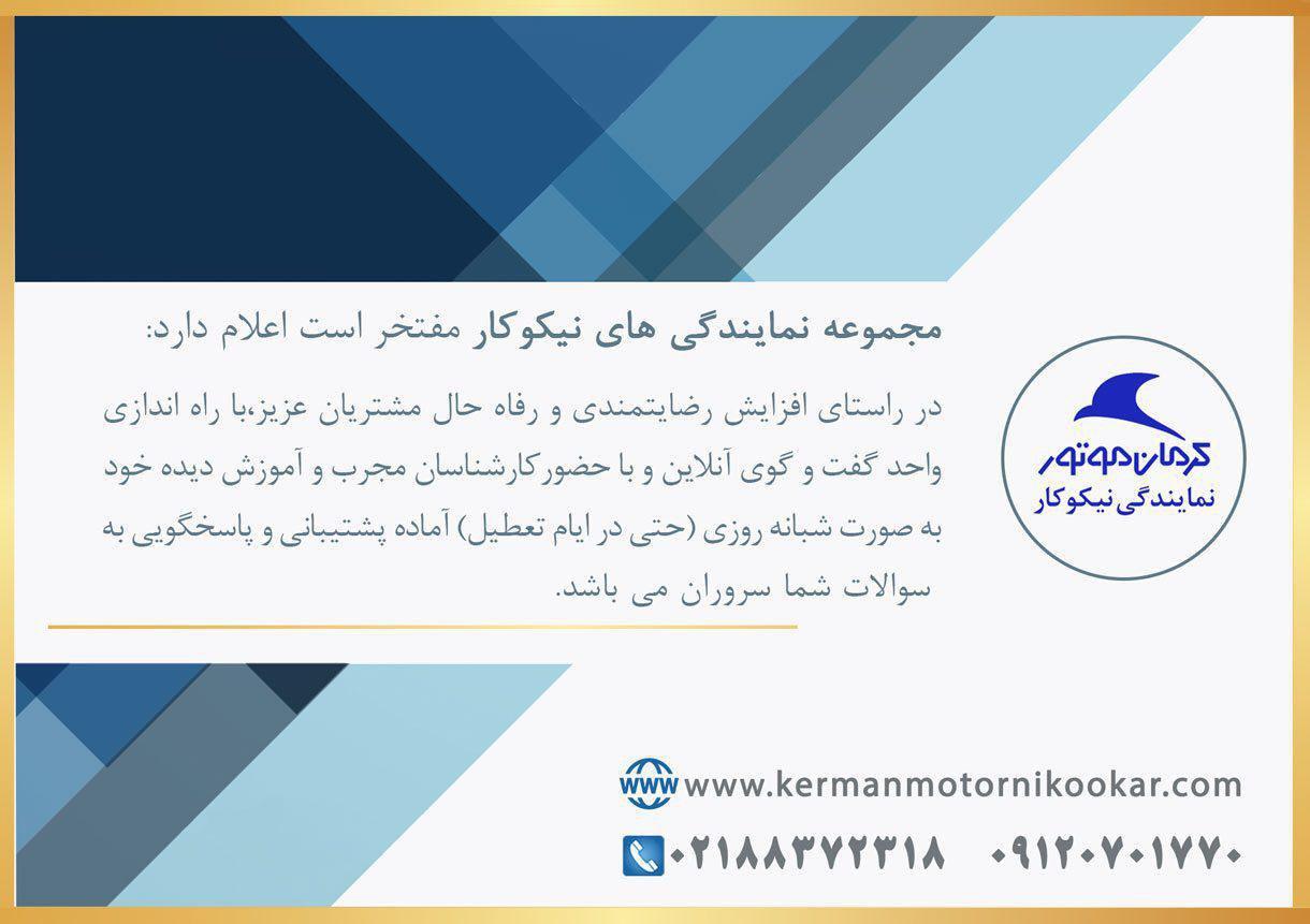 پشتبانی آنلاین